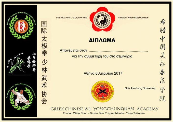 σεμινάριο wing chun στη σχολή Μαίανδρος στον Πειραιά 2017