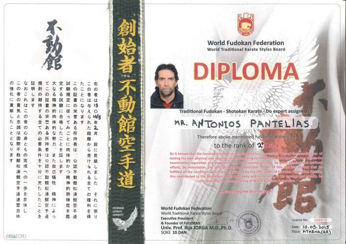 Αντώνης Παντελιάς Nidan Fudokan Shotokan Karate