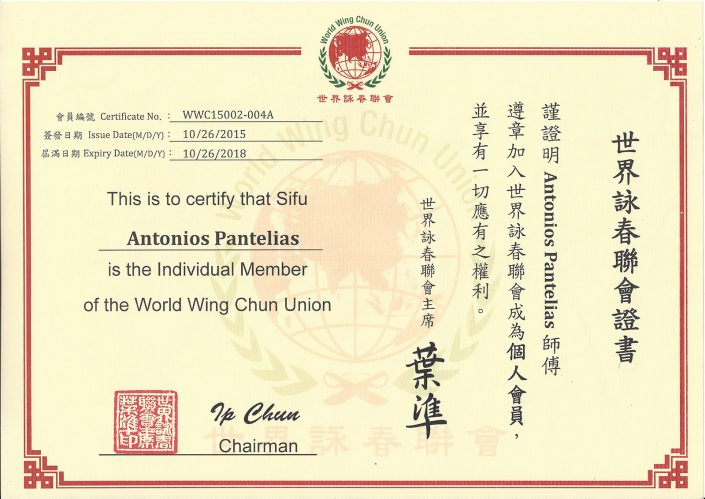 world wing chun union membership
