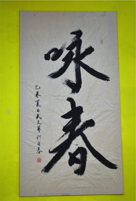 Ακαδημία Wing Chun Wu Yongchunquan
