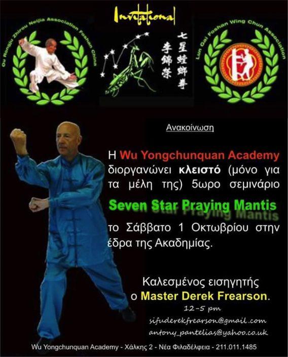 Master Derek Frearson