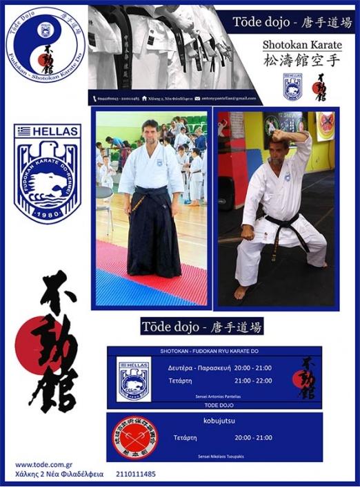 Αφίσα-Tode-dojo-shotokan-karate